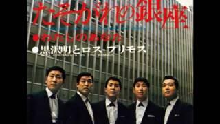 1968.05 作詞:古木花江 作曲:中川博之 編曲:小杉仁三.