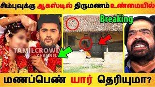 சிம்புவுக்கு ஆகஸ்டில் திருமணம் மணப்பெண் யார் தெரியுமா? |Tamil Cinema | Kollywood News |