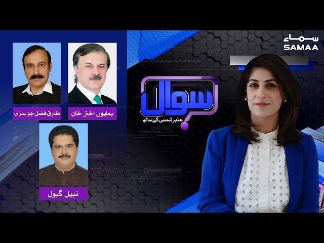 Hukumat aur opposition ka imtehan | Sawal with Amber Shamsi | SAMAA TV | 18 June 2019