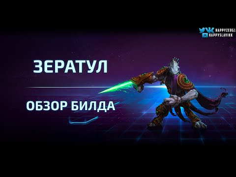 видео: Зератул - обзор билда по heroes of the storm