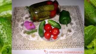 Как вкусно засолить огурцы и помидоры. Удачный рецепт