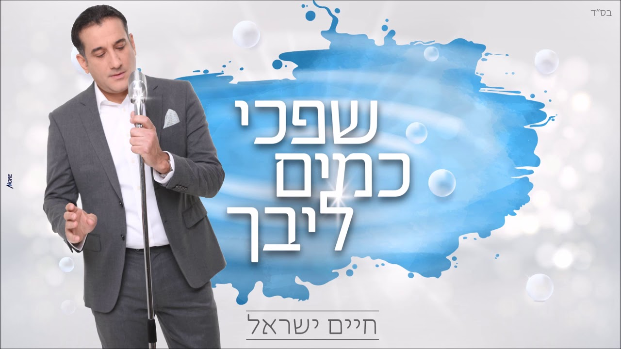 חיים ישראל ומקהלת ידידים העולמית - שפכי כמים ליבך