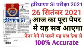 Haryana Police SI 26 September 2021 1st Shift Paper/Haryana Police SI 25 सितंबर 2021 Full Paper