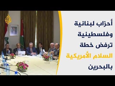 أحزاب لبنانية وفلسطينية ترفض مؤتمر البحرين  - نشر قبل 47 دقيقة