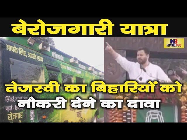 Bihar मे शुरू हो गया Berojgari Yatra, Tejashwi Yadav ने Bihar के युवाओं को दिया नौकरी देने का वादा