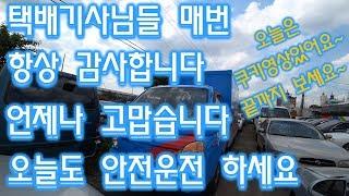 [중고차수출] 택배운반차량의 실내는 어떻게 생겼을까? …