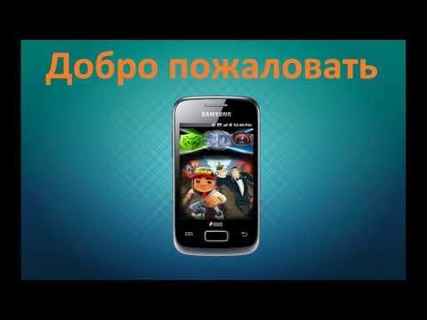 Игры для Samsung GT-S6102 Galaxy Y Duos