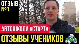 Автошколы Москвы.  Автошкола «СТАРТ» – отзывы.(№1)