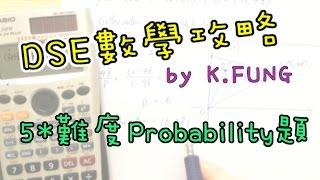 (更正)[學生問題#034] 5*難度Probability