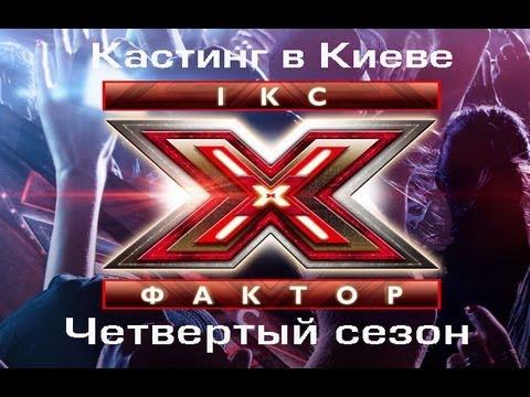 Кастинг в Киеве - Х-фактор - Четвертый сезон - 05.10.2013