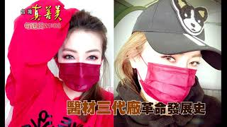 【精彩內容搶先看!】台灣防疫動起來!!! 你買的口  罩安全嗎? 生產工廠獨家曝光!