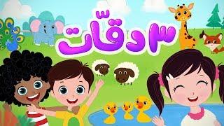 أغنية 3 دقات للأطفال | Luna TV - قناة لونا