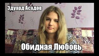 """Эдуард Асадов  """"Обидная любовь"""""""