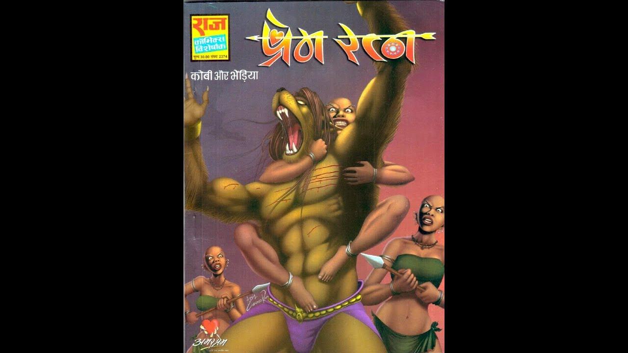 bheriya comics free download pdf in hindi