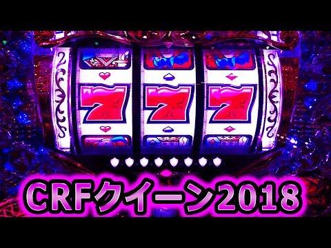 CRF201812