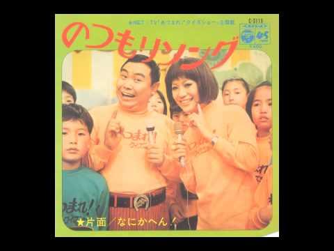 坂本新兵「なにかヘン!」(1971...