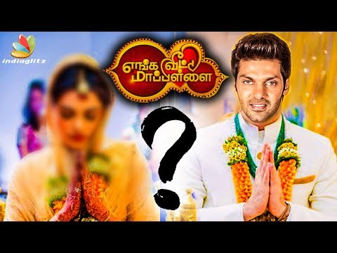 Arya's Shocking Decision in Enga Veetu Mapillai Finale | Latest News
