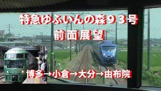 【前面展望】小倉経由「ゆふいんの森93号」博多→由布院 全区間展望 キハ72系