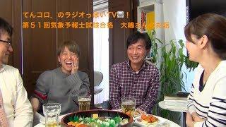 第51回気象予報士試験合格!大嶋さんのお話,その1(ラジオっぽいTV!2049)