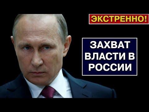 Путин доказал, что он не гарант Конституции РФ!