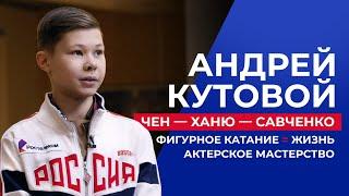 Андрей Кутовой мастерство техника Чена восхищение Савченко Фигурное катание За кадром