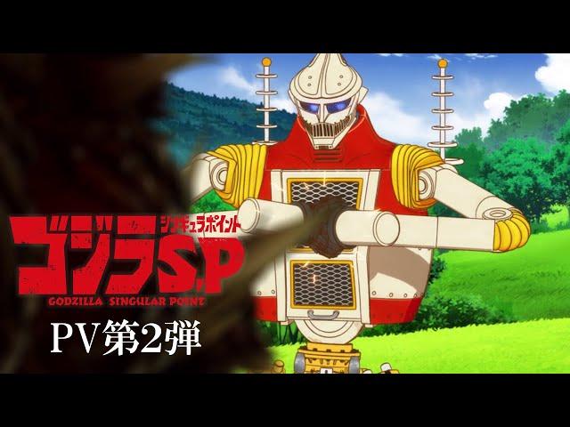 TVアニメ『ゴジラ S.P<シンギュラポイント>』PV第2弾/4月1日(木)テレビ放送開始/EDテーマ:「青い」ポルカドットスティングレイ