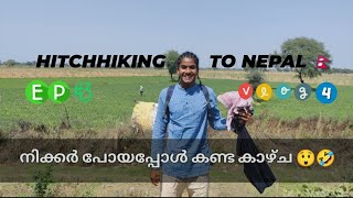 #04 HITCHHIKING TO NEPAL   നിക്കർ പോയപ്പോ കണ്ട കാഴ്ചകൾ😅🤭   Budget Travel Fruit   Ep03