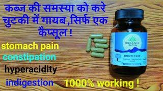 bowelcare capsule|कब्ज की समस्या को करे चुटकी में गायब,सिर्फ एक कैप्सूल|bowelcare organic india.....
