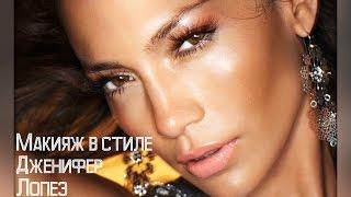 Макияж в стиле Дженифер Лопес   глянцевая кожа, золотистый SMOKEY EYE   EH