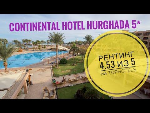 Continental Hotel Hurghada 5* , Египет, Хургада. Обзор отеля 2020