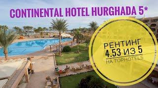 Continental Hotel Hurghada 5 Египет Хургада Обзор отеля 2020
