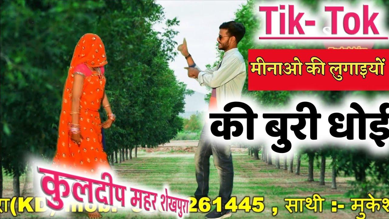 Tik Tok meena geet || घर का को कह छोरी सू की म्हारा घर की इज्ज़त जावे रे || kuldeep mahar shekhpura