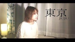 【東京】JUJU 歌詞付 カバー