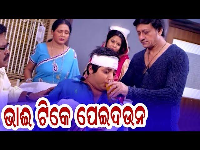 Babusan Best Comedy - Bhai Mote Tike Pei Dia - ଭାଇ ମୋତେ ଟିକେ ପେଇଦିଅ   ODIA HD