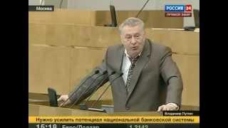Жириновский опять всех рассмешил