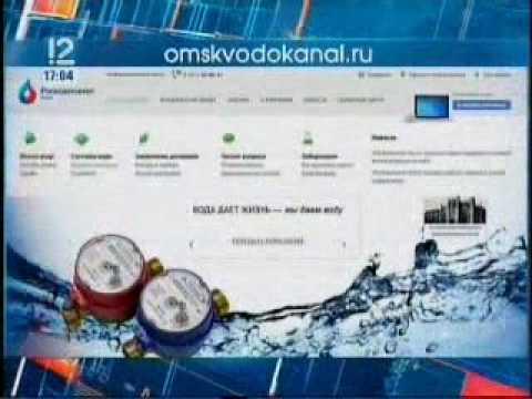 Как передать показания за воду без регистрации на сайте. 12 канал.
