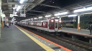 【終夜運転】近鉄5200系5206編成+1436系1436編成急行五十鈴川行き発車
