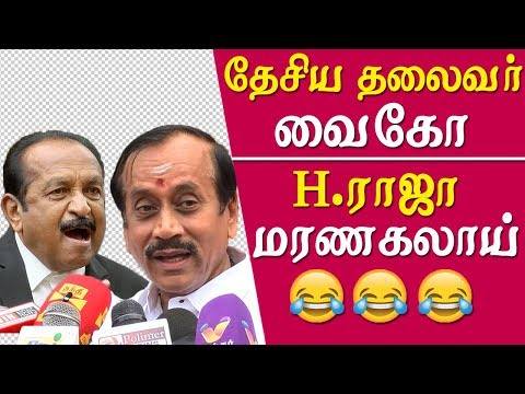 "h raja latest speech - vaiko is a national leader h raja vs vaiko tamil news live h raja anna university   After honouring Savarkar and Godse, they (Sangh Parivar) now want to set fire to social justice.""  He said the move was devised to get upper caste votes in Uttar Pradesh. ""This is to get the Brahmin votes in Uttar Pradesh where they are in sizeable numbers. ""Lakhs of Ekalavyas are in India today. Nobody can take off their thumbs today,"" he said referring to the access to education which the non-upper castes have now. While commenting on vaiko statement bjp national secretary h raja said that vaiko has become a national leader and he can not even become a ward councillor in his own village h raja anna university  h raja anna university, h raja speech, h raja latest speech,h raja anna university,  More tamil news tamil news today latest tamil news kollywood news kollywood tamil news Please Subscribe to red pix 24x7 https://goo.gl/bzRyDm  #tamilnewslive sun tv news sun news live sun news"