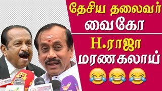 H Raja Latest Speech