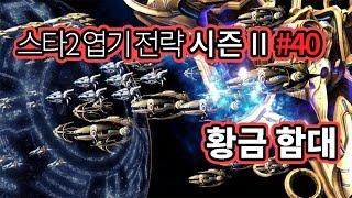 [아구] 스타 II 엽기 전략 시즌 II Part. 40 [황금 함대] | StarCraft II | Bizarre Strategy | 스타2 | AGU TV