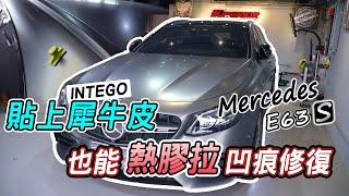 免撕犀牛皮也能凹痕修復|消光車漆的微鈑金秘訣公開|Mercedes Benz E63S Estate猛獸來襲