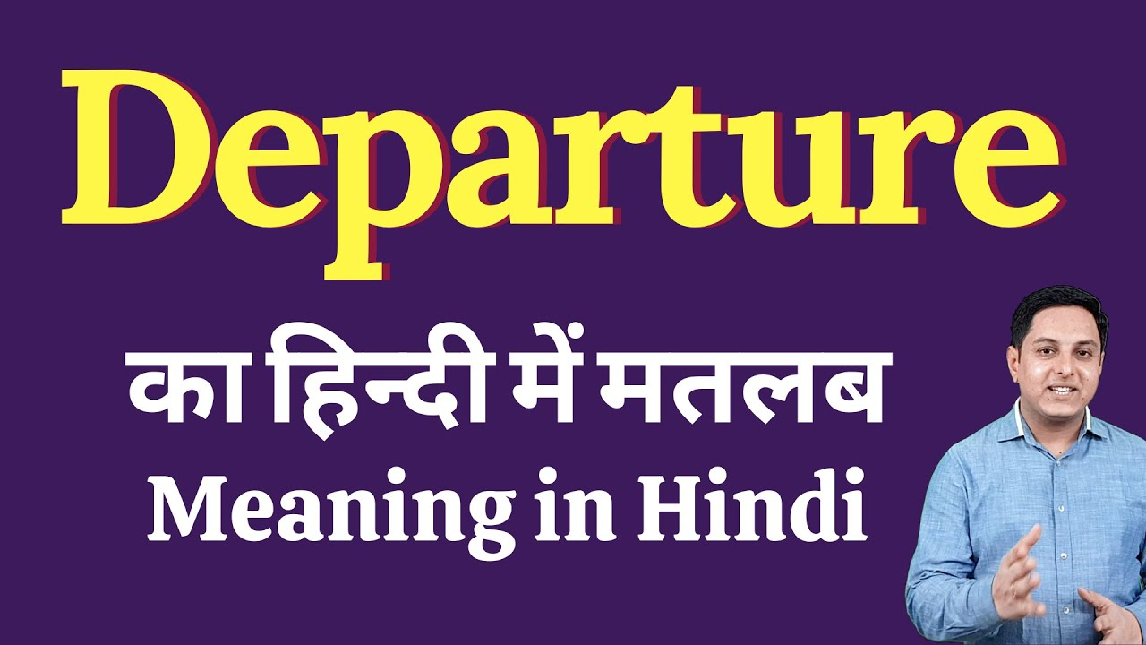 Departure Meaning In Hindi Departure क ह द म अर थ Explained Departure In Hindi Youtube