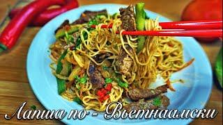 УЖИН ЗА 20 МИНУТ! Азиатская лапша с мясом и овощами!