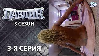 ПАВЛИК 3 сезон 3 серия