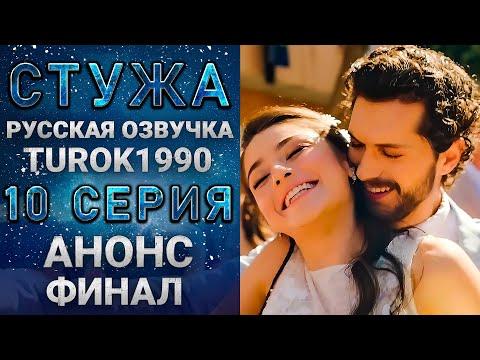 Стужа10 серия (русская озвучка) Анонс 1 turok1990