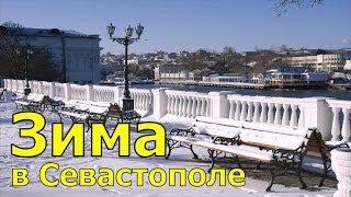 Зимний Севастополь (HD) - Севастополь Онлайн / SevastopolOnline.com