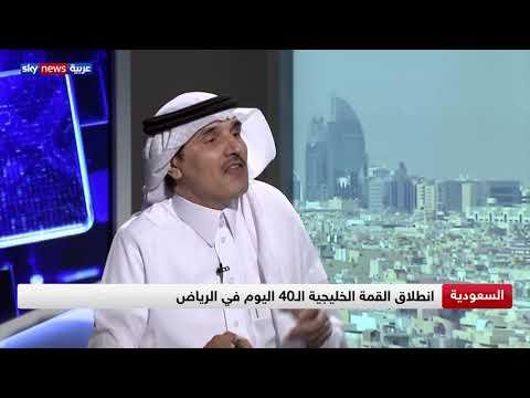 تغطية  خاصة للقمة الخليجية الـ 40 في الرياض  - نشر قبل 1 ساعة