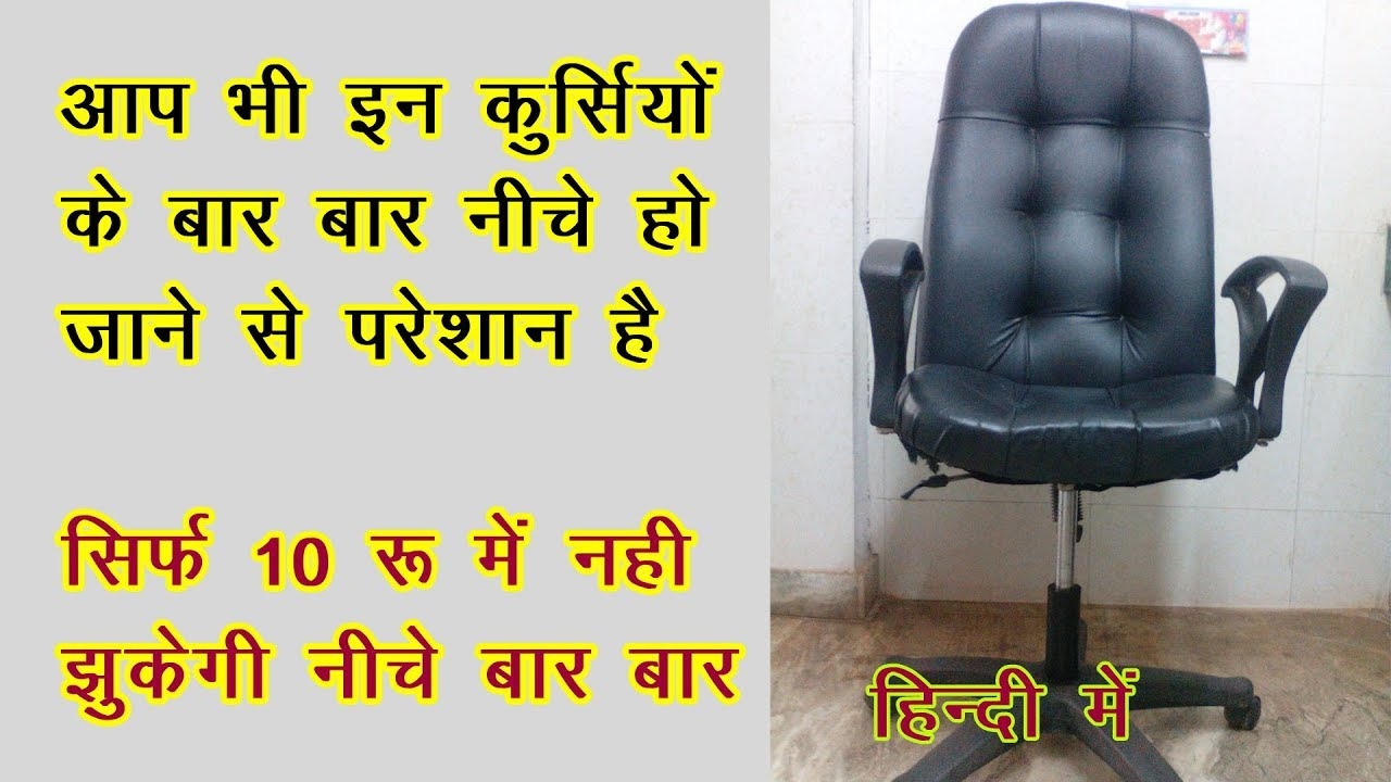 How to Fix a Sinking Office Chair  how can repair chair hydraulic  fix your office  chair in 15 minutHow to Fix a Sinking Office Chair  how can repair chair hydraulic  . Repair Hydraulic Lift Office Chair. Home Design Ideas