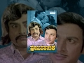 Premada Kanike ( ಪ್ರೇಮದ ಕಾಣಿಕೆ) - 1976  | Dr Rajkumar, Aarat | Kannada Old Movies Full