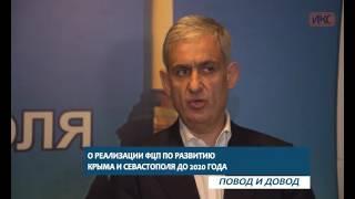 ПОВОД И ДОВОД. О реализации ФЦП по развитию Крыма и Севастополя до 2020 года